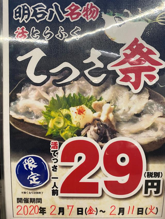 画像: 今年も開催!鮮度抜群の活とらふぐてっさが1人前脅威の29円で食べられます!! 千里中央 「明石八」
