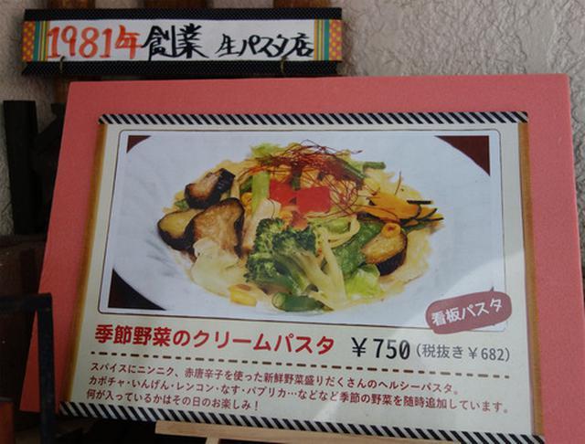画像: 【福岡】1981年創業の生麺パスタ屋さん♪@パスティーナ