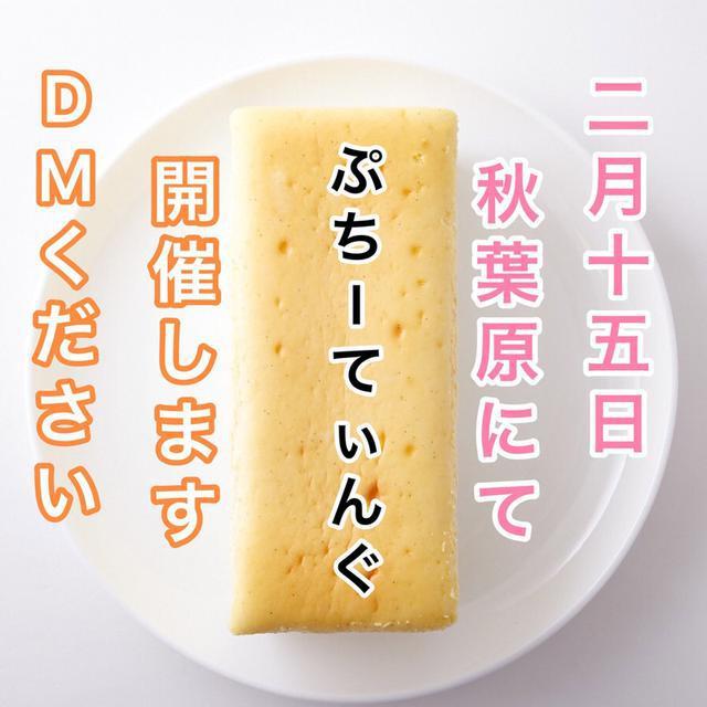 画像: ぷちーてぃんぐ開催!2月15日(土)秋葉原にて