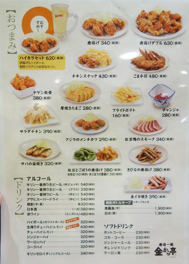 画像: 【福岡】名物の親子丼&若鶏の黒酢炒め定食♪@金から亭 天神親不孝通り店