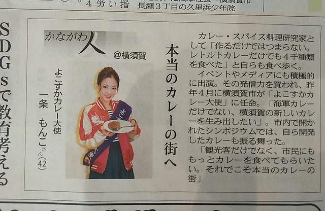 画像: 神奈川新聞『かながわ人』に掲載されました。