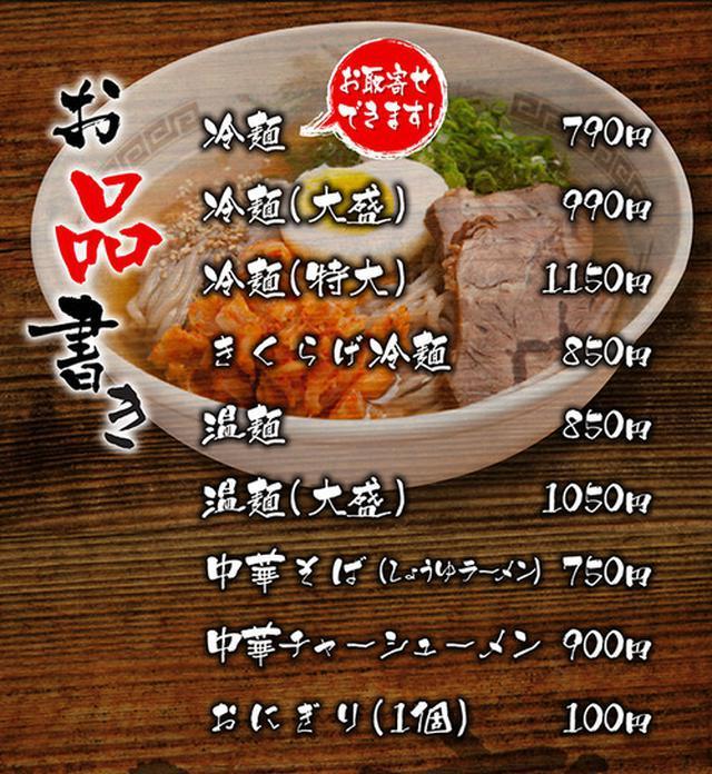 画像: 【福岡】別府のご当地グルメ!別府冷麺♪@手のべ冷麺専門店 六盛