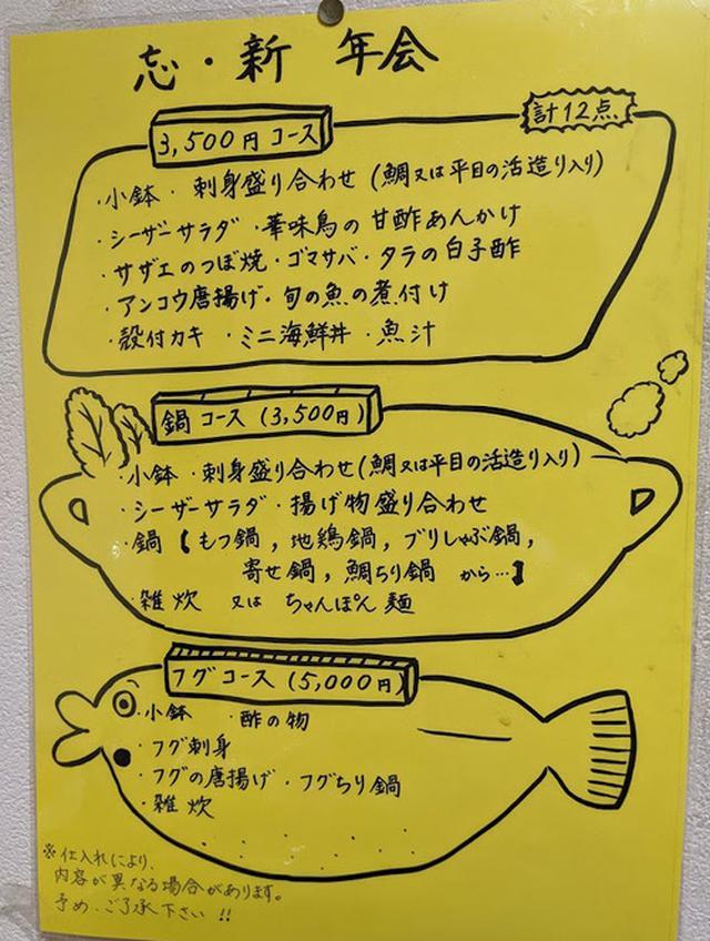 画像: 【福岡】長浜鮮魚市場会館でお魚定食♪@味処 一魚一栄