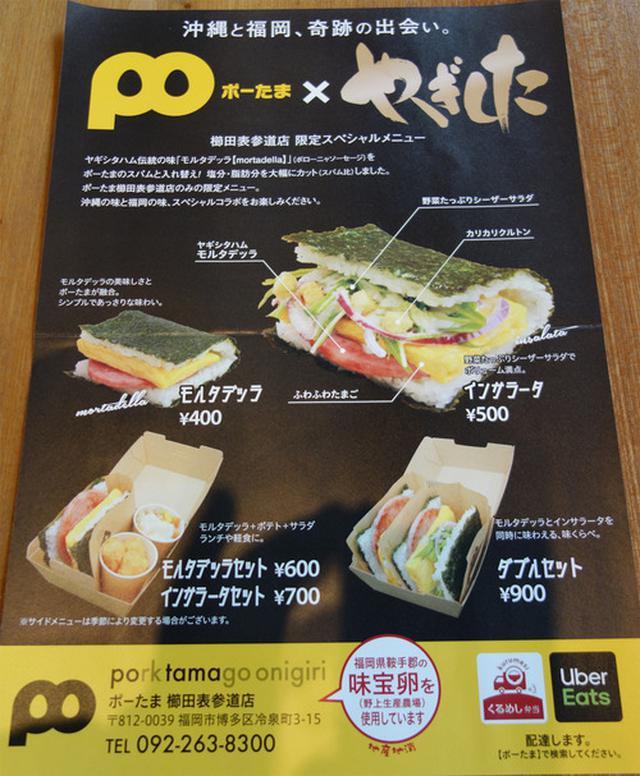 画像: 【福岡】沖縄発祥!ポークたまごおにぎり専門店♪@ポーたま 櫛田表参道店