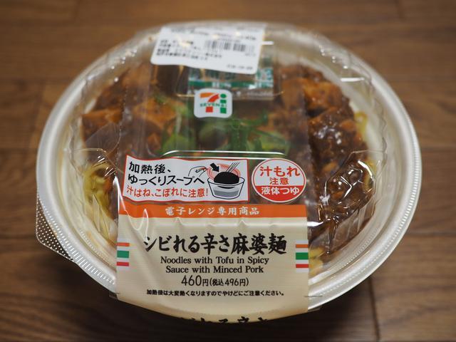 画像: セブンイレブンの『シビレる辛さ麻婆麺』はかなり本格的でちょっとビックリな美味しさです!