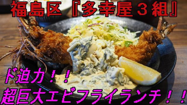 画像: 福島で大人気のタコ料理のお店がランチ営業開始!度肝を抜かれるほど巨大な大海老フライに大満足! 福島区 「多幸屋3組」