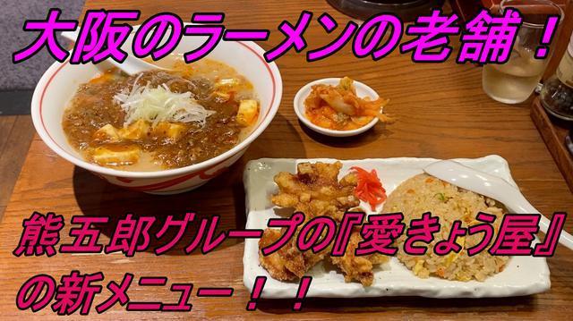 画像: 大阪の老舗ラーメン店の麻婆らーめんは病みつき系の味わいです! 梅田 「愛きょう屋」