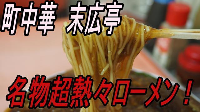 画像: たま無性に食べたくなる町中華の名物『ローメン』にハマってます(^^ 北区大淀中 「末広亭」
