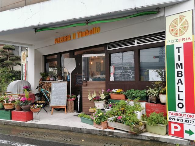 画像: 鹿児島郷土料理を使った旨いナポリピッツァ!