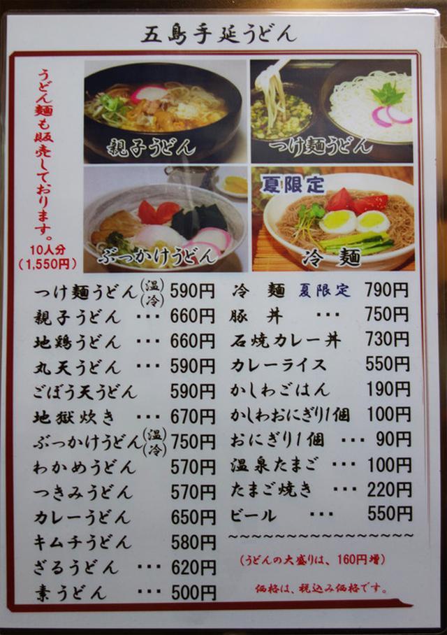 画像: 【福岡】長崎五島うどん専門店で地獄うどん♪@五島