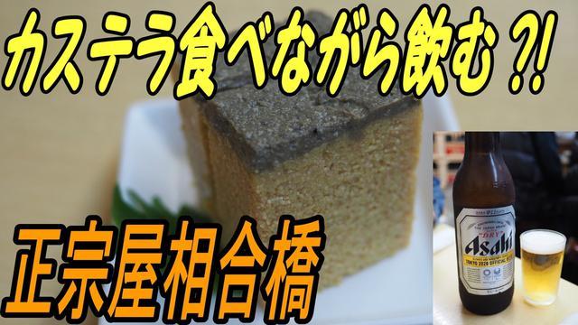 画像: 名物カステラを食べながらの休日の朝ビールは最高です! 千日前 「正宗屋 相合橋」