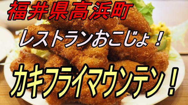 画像: 念願のカキフライマウンテンを食べてきました! 福井県 「レストラン おこじょ」