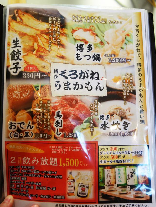 画像: 【福岡】博多駅高架下の九州居酒屋♪@博多くろがね(黒鉄) 本店