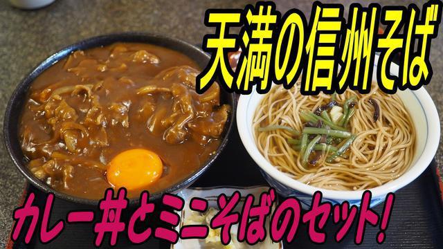 画像: お出汁がしみじみ旨いお蕎麦屋さんの絶品カレー丼! 天満 「信州そば」
