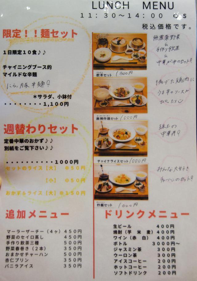 画像: 【福岡】オーガニック野菜たっぷりの美中華ランチ♪@チャイニングブース
