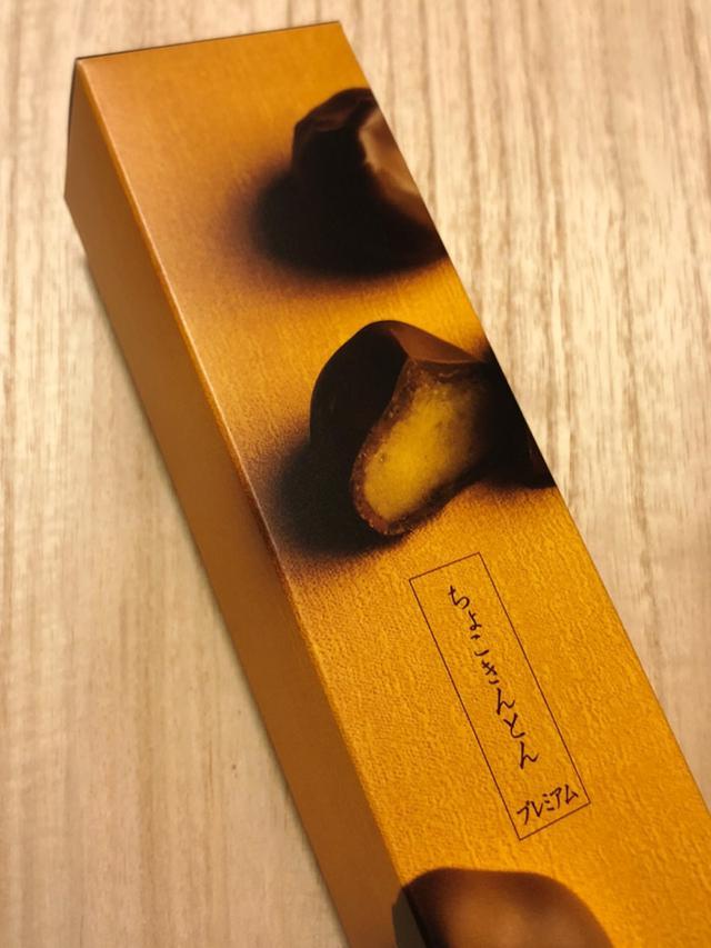 画像: 恵那川上屋の ちょこきんとんプレミアム♪