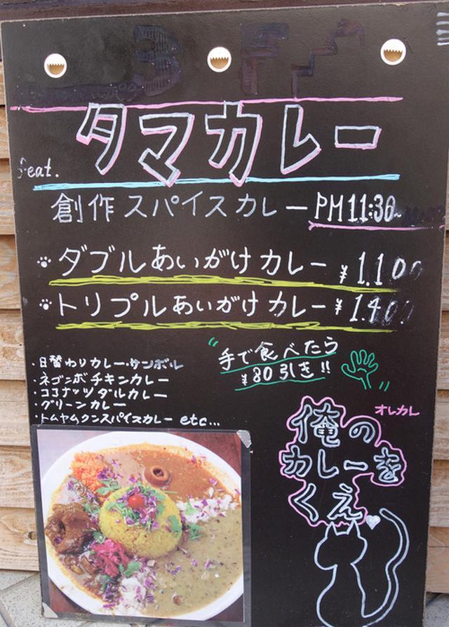 画像: 【福岡】チキン・うなぎダル・山芋とろろのあいがけスパイスカレー♪@タマカレー 博多店