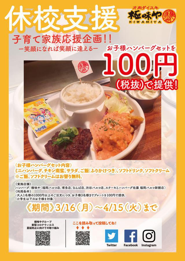 画像: 【福岡】コロナ対策!お子様ハンバーグセット100円♪@ハンバーグの極味や