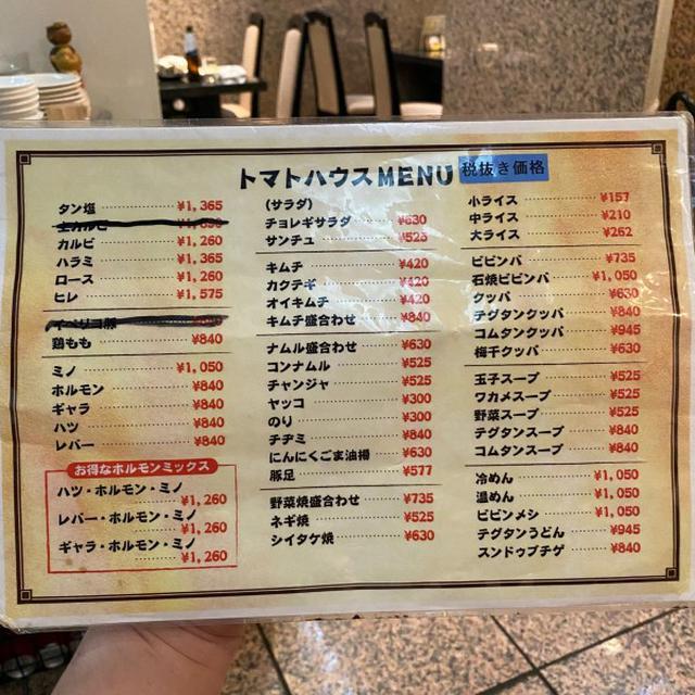 画像: トマトハウス(豊洲・枝川 / 焼肉)