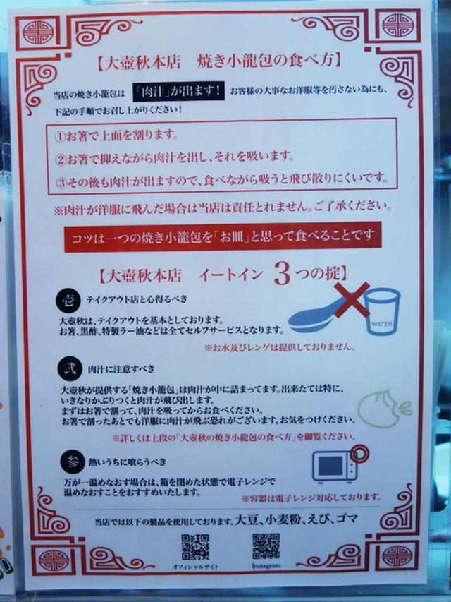 画像: 【福岡】肉汁注意報!上海の焼小籠包の名店♪@大壷秋 福岡天神店