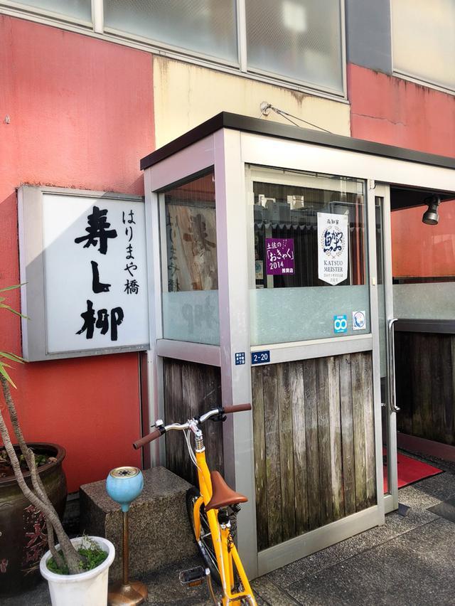 画像: はりまや橋 寿し柳@高知市