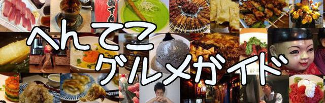 画像: 新宿でぼったくられた悔しさから「アレな店チェックシート」を作った!