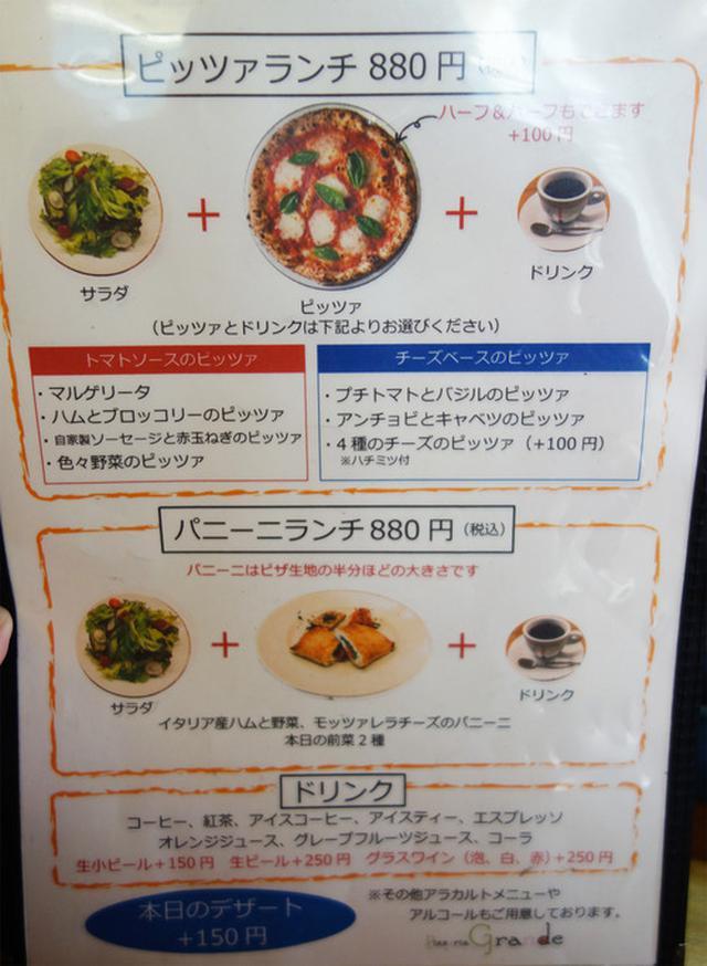 画像: 【福岡】ナポリピッツァランチ♪お料理のお持ち帰りもできます。@ピッツェリア・グランデ