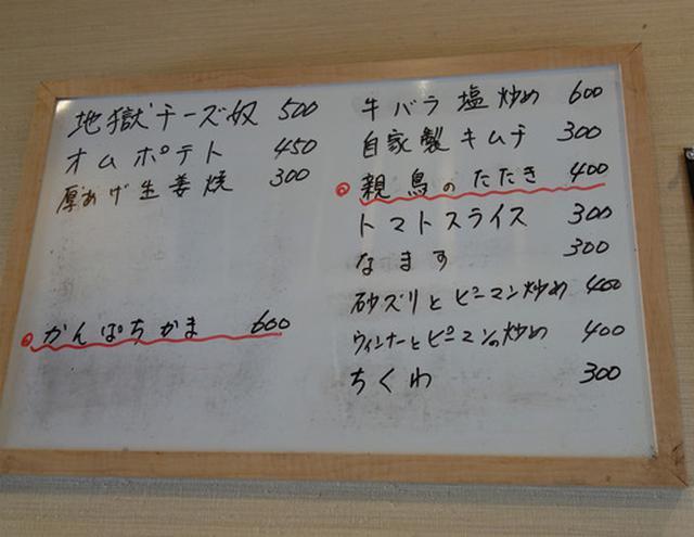 画像: 【福岡】ワンコインで行ける地獄♪@小料理 むらかみ