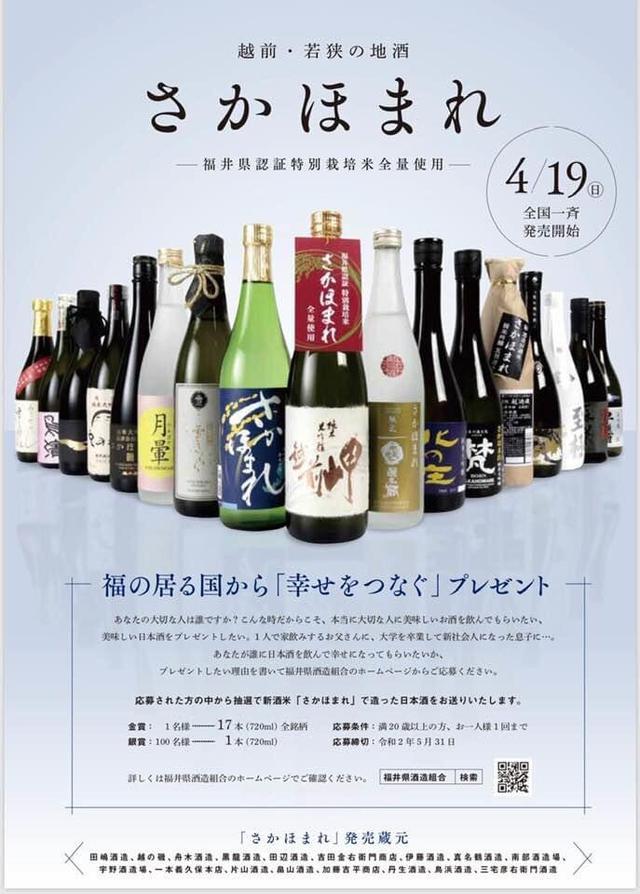 画像: 福井県の新しい酒米、さかほまれの日本酒プレゼント☆