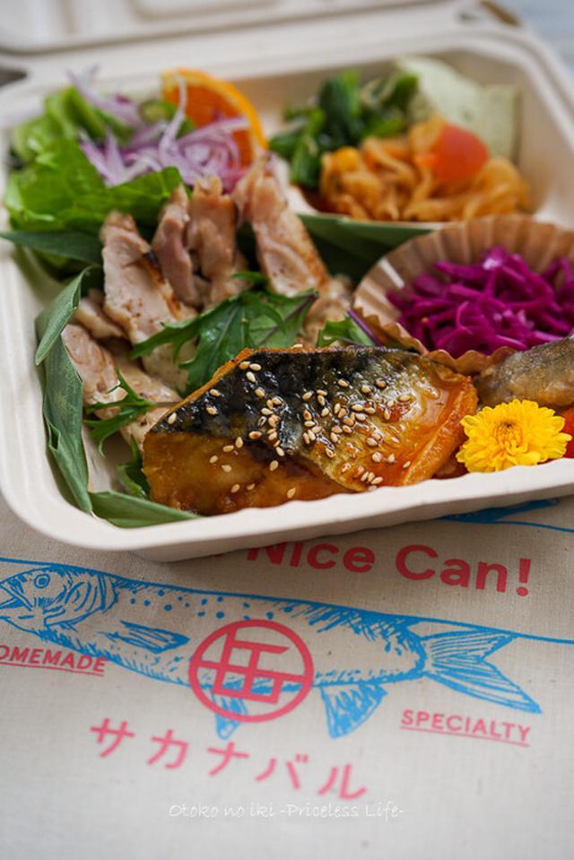 画像: サカナバル(五反田)魚不足に嬉しいランチボックス