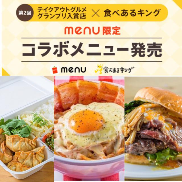 画像: 里井真由美『本日4/20から!テイクアウトお弁当販売開始!アプリ「menu」×「食べあるキング」コラボ』