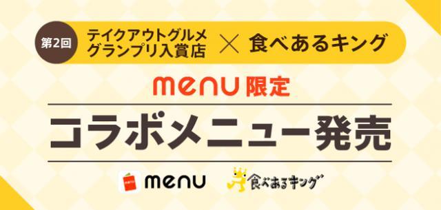 画像: menu × 食べあるキングの企画で4月20日より恵比寿「森の机」とのコラボメニュー「ラムパクチー揚げ餃子弁当」を販売開始 - 東京餃子通信