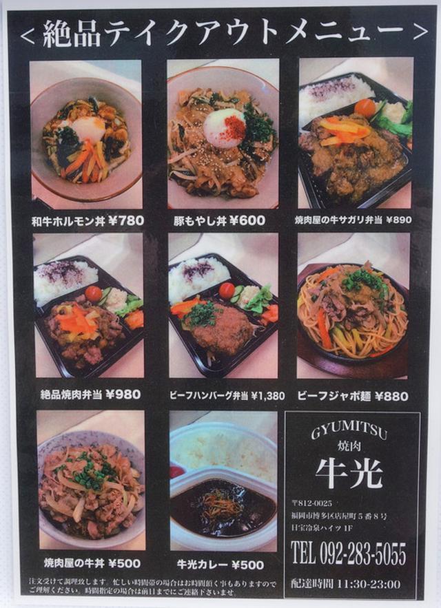 画像: 【福岡】和牛ホルモン丼&牛サガリ弁当を冷泉公園で♪@焼肉 牛光