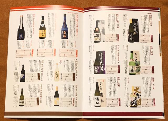 画像: 茨城県の日本酒冊子「百酒繚乱」にてテイスティングコメント
