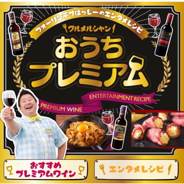 画像: 【おうち企画】お肉のエンタメレシピ公開