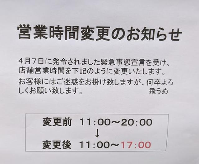 画像: 【福岡】天神新天町アーケードの老舗蕎麦店の天丼♪@飛うめ