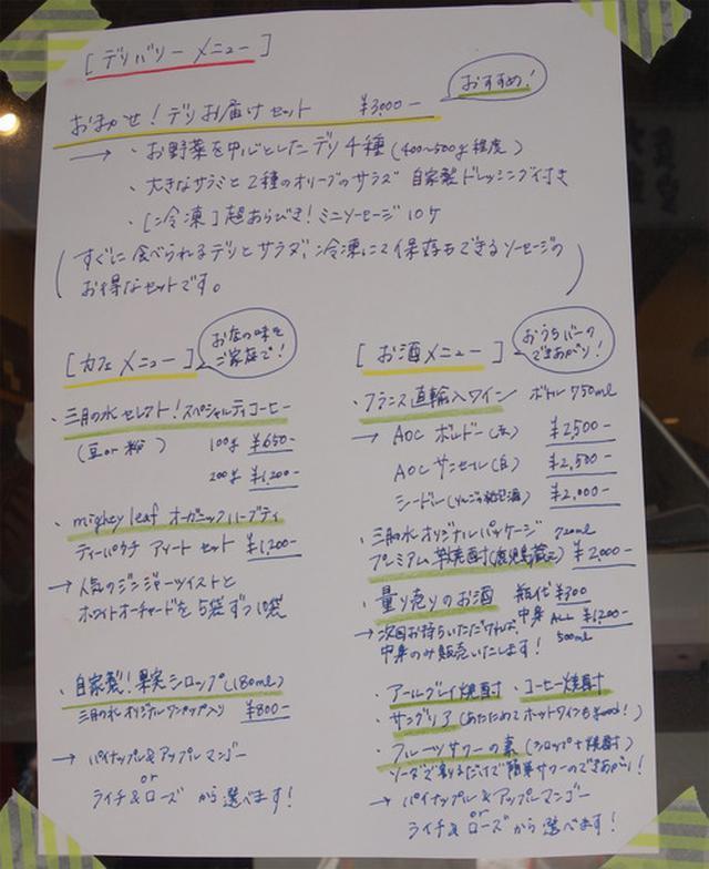 画像: 【福岡】今泉のデリカテッセン&バーのお弁当♪@三月の水