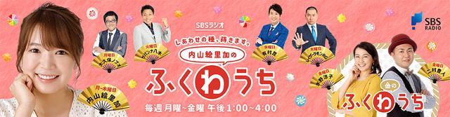 画像: 【ラジオ出演】5/11 SBSラジオ『ふくわうち』