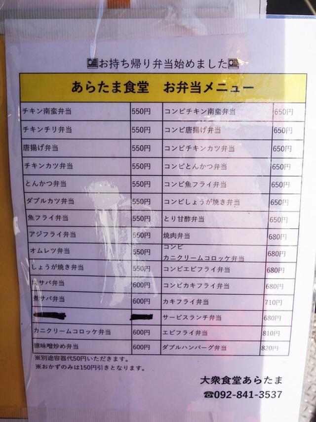 画像: 【福岡】学生さん御用達!お財布に優しい定食堂♪@大衆食堂 あらたま