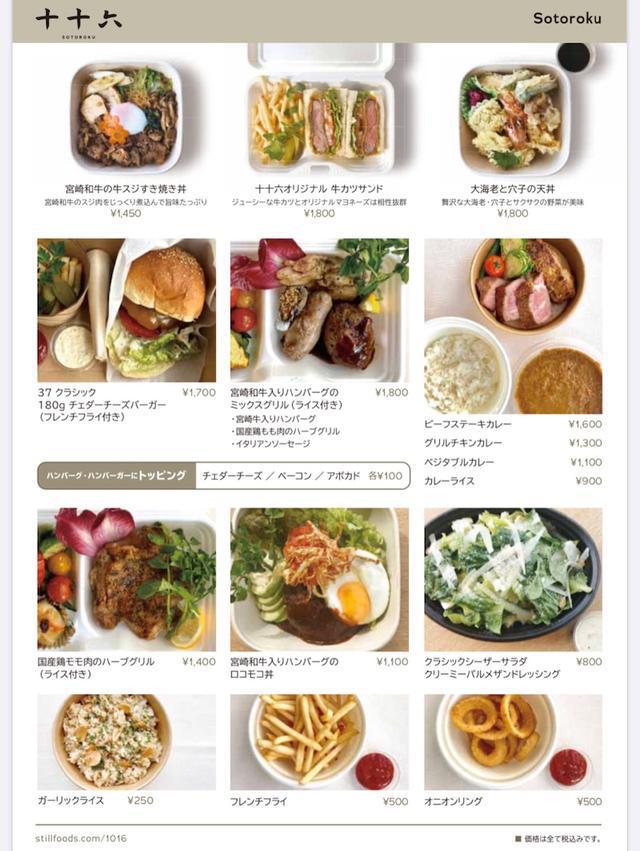画像: 和食ダイニング「十十六(そとろく)」テイクアウト&デリバリーお弁当充実! 医療従事者30%OFF