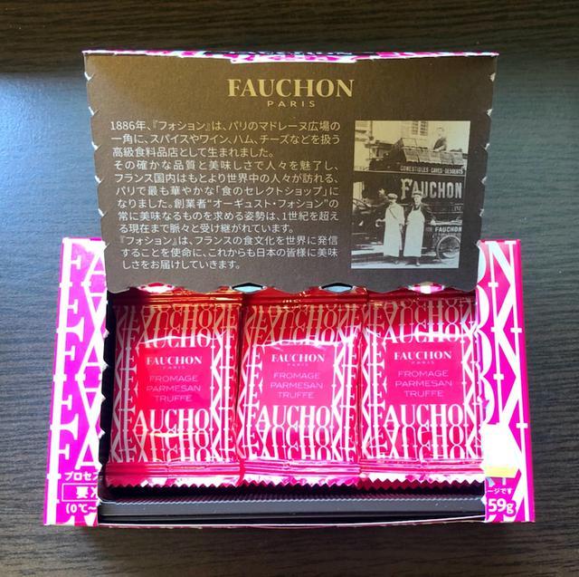 画像: FAUCHONのトリュフオイル入りチーズと日本酒♪