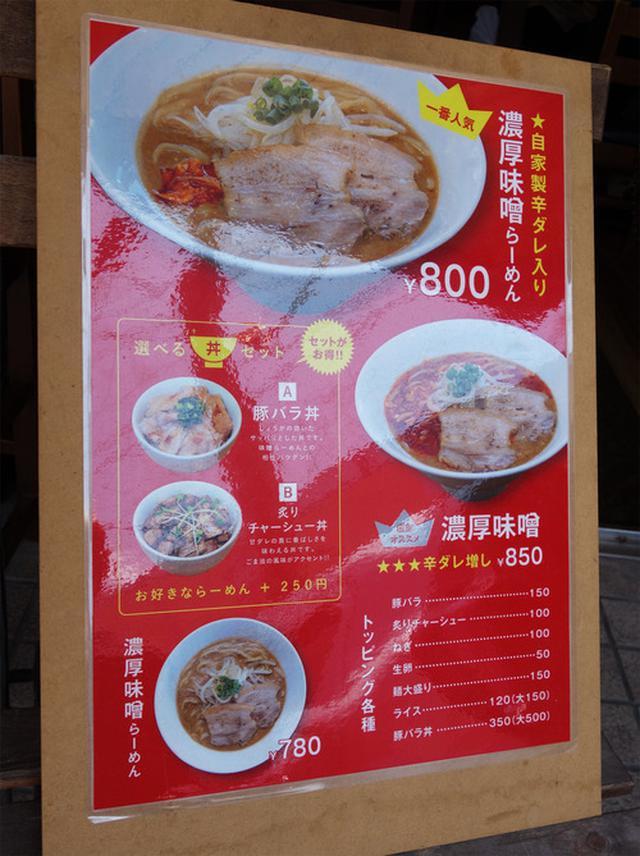 画像: 【福岡】ドロリッチ濃厚味噌ラーメン♪@地鶏らーめん はや川