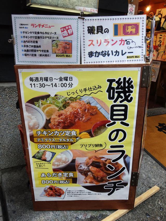 画像: 【福岡】人気海鮮居酒屋の海鮮丼&まかないスリランカカレーランチ♪@磯貝 天神店