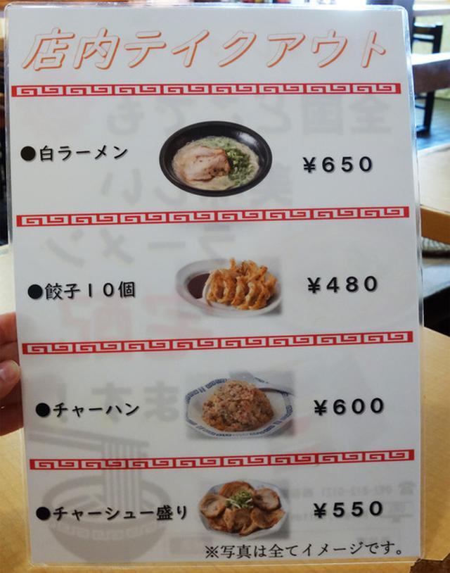 画像: 【福岡】ラーメンもチャンポンも濃厚豚骨♪@ラーメン処 西谷家