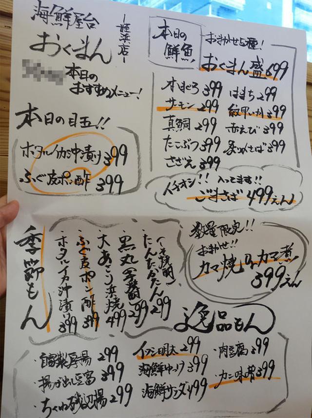画像: 【福岡】姪浜駅前の大衆海鮮居酒屋♪@海鮮屋台おくまん 姪浜店