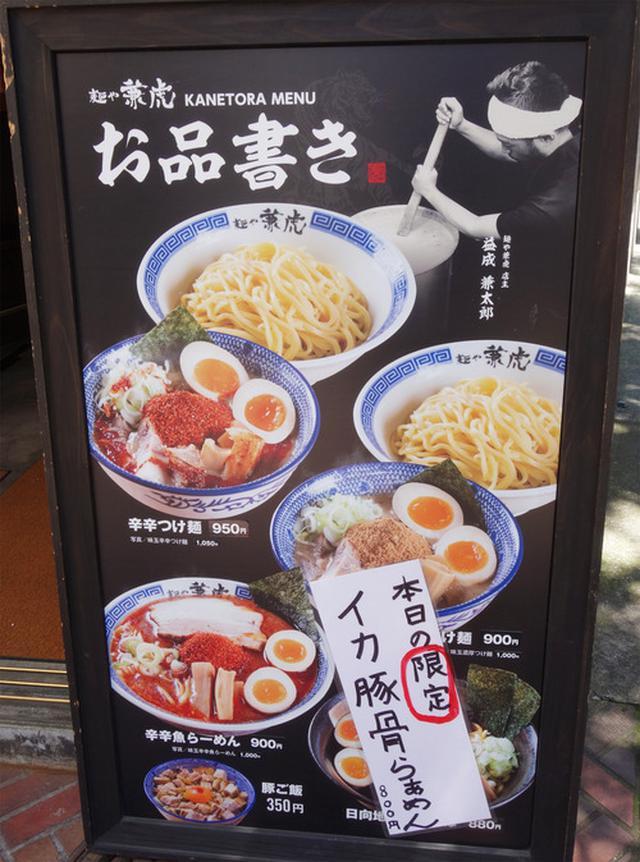 画像: 【福岡】天神の行列店で濃厚つけ麺&限定濃厚イカ豚骨ラーメン♪@麺や 兼虎