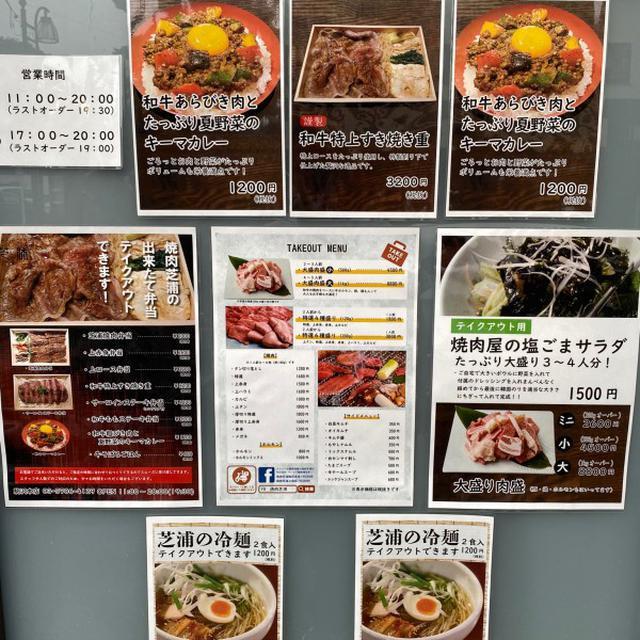 画像: 【テイクアウト】焼肉芝浦 駒沢本店(駒沢大学 / 焼肉)