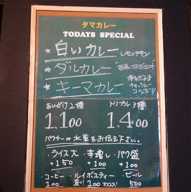 画像: 【福岡】ウナギダル・チャーシューキーマ・白カレーのあいがけ♪@タマカレー 天神店
