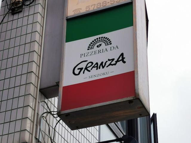 画像: <テイクアウト>洗足「ダ・グランツァ」のカルボナーラ!