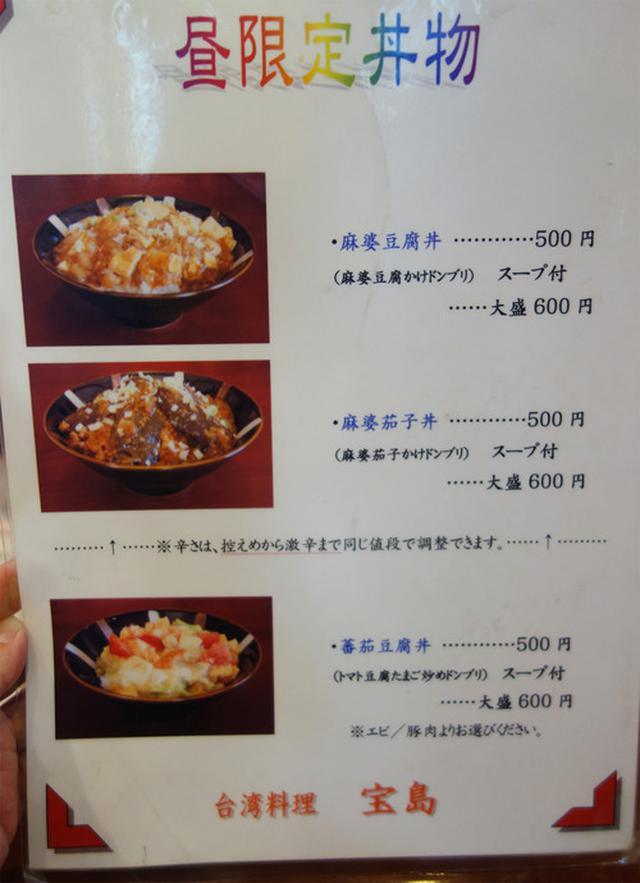 画像: 【福岡】姪浜駅近のマチナカ中華店♪@台湾料理 宝島
